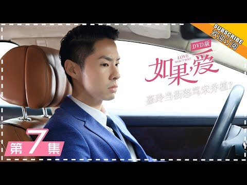 【Love Won't Wait 】EP7 | DVD Version | Cecilia Cheung, Vanness Wu, Thassapak Hsu 【芒果TV独播剧场】 from YouTube · Duration:  44 minutes 6 seconds