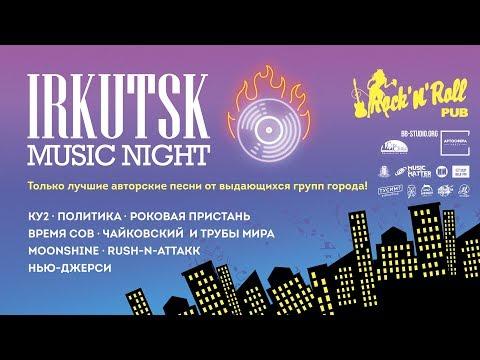 Концерт Иркутск MUSIC NIGHT 2019
