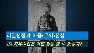 [역사 바로보기]40탄 미중 (무역)전쟁과 정권의 반일…