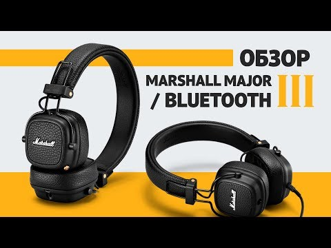 Обзор Marshall Major III / Major III Bluetooth  стильные и бескомпромиссно музыкальные...