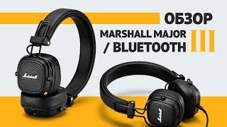 ????? Marshall Major III / Major III Bluetooth ? ???????? ? ??????????????? ???????????!