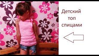 МК Летний-детский топ спицами.