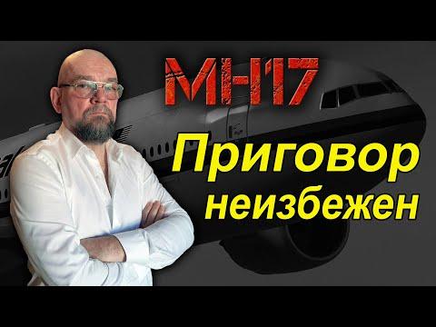 Россия не отвертится: по МН17 проводится самое масштабное расследование в истории авиации