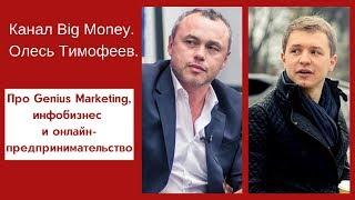 Канал Big Money. Олесь Тимофеев. Про Genius Marketing, инфобизнес и онлайн-предпринимательство