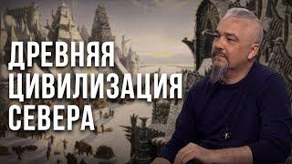 Древняя цивилизация Севера. Георгий Тымнетагин