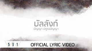 Panya Pakunpanya - บัลลังก์ [Official Lyric Video]