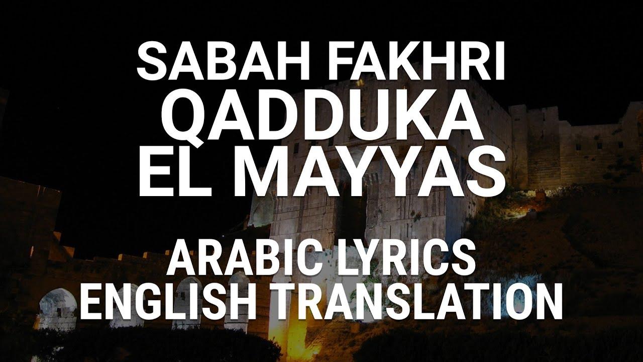 Sabah Fakhri - Qadduka-L-Mayyas - Fusha & Syrian Arabic ...