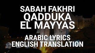 Sabah Fakhri - Qadduka-L-Mayyas - Fusha & Syrian Arabic + Translation | صباح فخري - قدك المياس