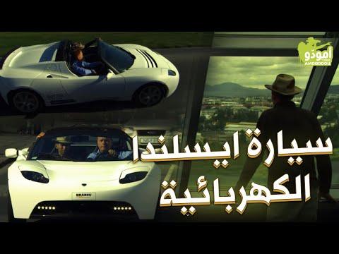 Iceland electric car سيارة ايسلندا الكهربائية