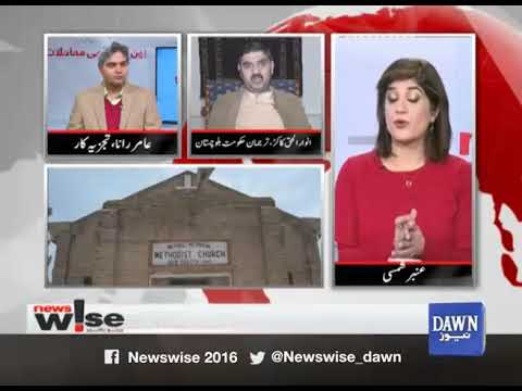 Newswise - 18 December, 2017 - Dawn News