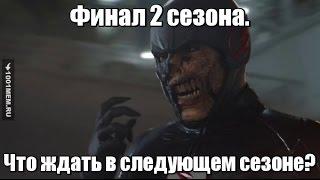 [Разрушитель Мифов] Финал 2 сезона
