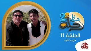 رحلة حظ 2 | الحلقة 11 - حريب مأرب | مع خالد الجبري ومحمد الحبيشي | يمن شباب