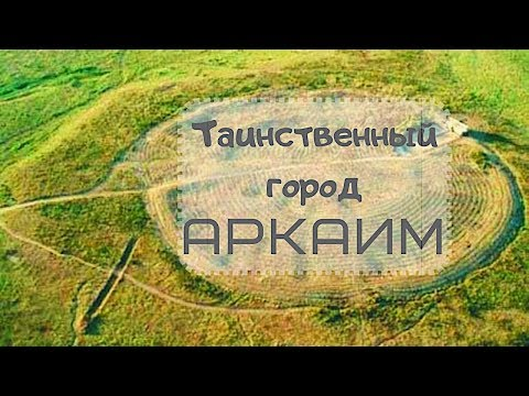 Аркаим сеанс гиноза Аркадий Орлов и Любовь Орлова