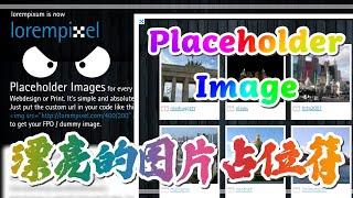 【网页开发】lorempixel - 漂亮的图片占位符