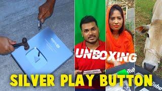 আমার সিলভার প্লে বাটন @BD NEWS 365  Unboxing Silver play button