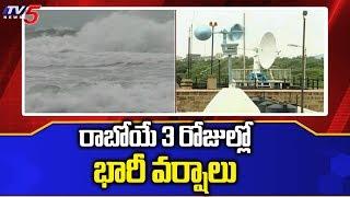 రాబోయే 3 రోజుల్లో భారీ వర్షాలు...  Telugu Status  TV5 News
