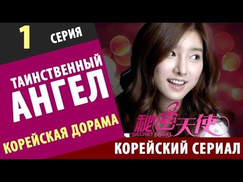Чудо на Первой улице (Южная Корея) на русском языке