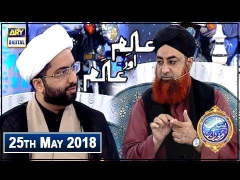 Shan e Iftar – Segment – Aalim Aur Aalam - 25th May 2018