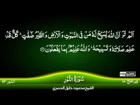 24: Surah An Nur {TAJWEED QURAN} by Siekh Mahmood Khalil Al Husari (Husary)