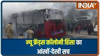 Anti-CAA Protests: Delhi New Friends Colony के हिंसा का पूरा सच | IndiaTV Ground Report