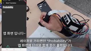 [2020 한이음 공모전] 소형카메라와 인공지능을 활용…