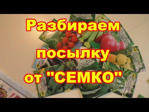 Семена лучших гибридов овощей фирмы СЕМКО,разбираю посылку