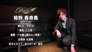 Dear's ディアーズ 広島 ホストクラブ PR動画 姫野 香寿馬