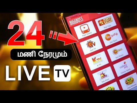 24 மணி நேரமும் Live Tv App | Best Live Tv App for Android in Tamil - Wisdom  Technical