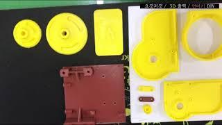 3d  출력물 - 연마기 - diy - 만들기