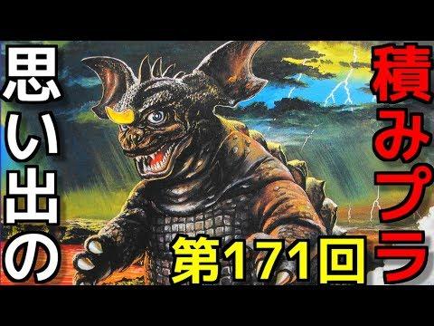 171 1/260 バラゴン  『山勝 TMコレクション』