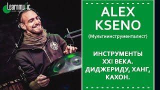 Мастер-класс LearnMusic Alex Kseno - Инструменты ХХI века. Диджериду, ханг,кахон