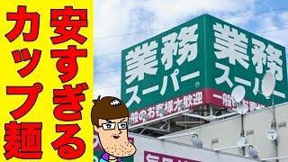 業務スーパーの安すぎるカップ麺を食べてみた!