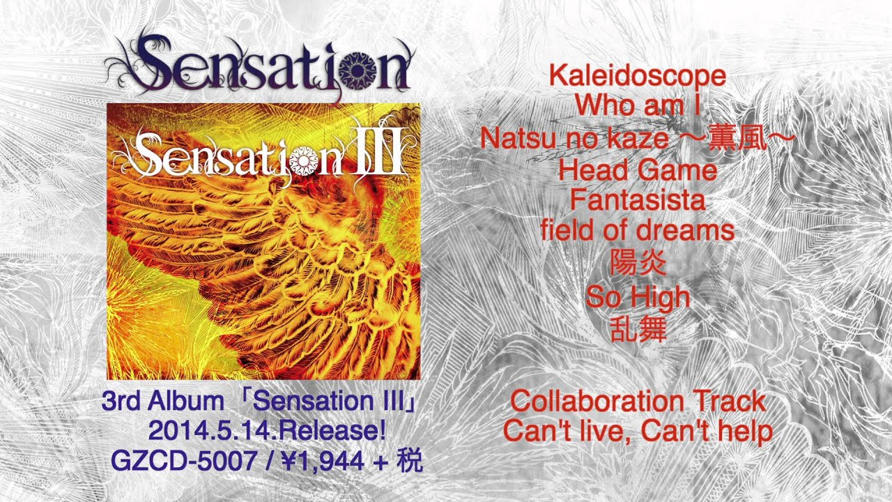 Sensation 「Sensation Ⅲ」 全曲...