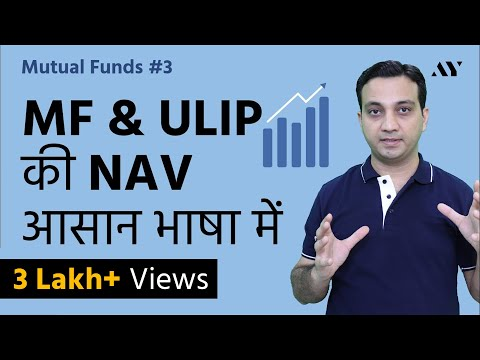 NAV (Net Asset Value) - Mutual Funds & ULIPs (Hindi)