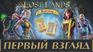 Обзор Lost Lands: Mahjong