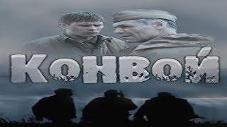 """""""Конвой"""" Остросюжетный Военный сериал Украина (2017) Треллер ВОВ"""