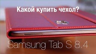 Чехол для Samsung Tab S 8.4 Какой Выбрать?