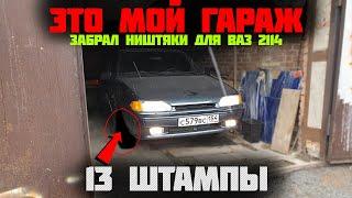 ВАЗ 2114 ШТАМПЫ на r13 / снял ГАРАЖ / КУПИЛ стойки с занижением АСТОН