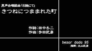 きつねにつままれた町 (男声合唱組曲「北陸にて」/多田武彦)
