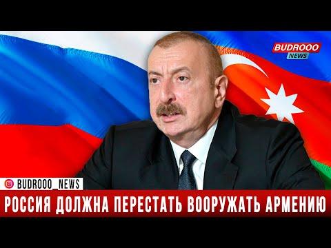 Ильхам Алиев: Россия должна перестать вооружать Армению