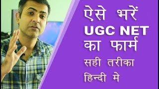 How to fill UGC Net Registration form for December 2019