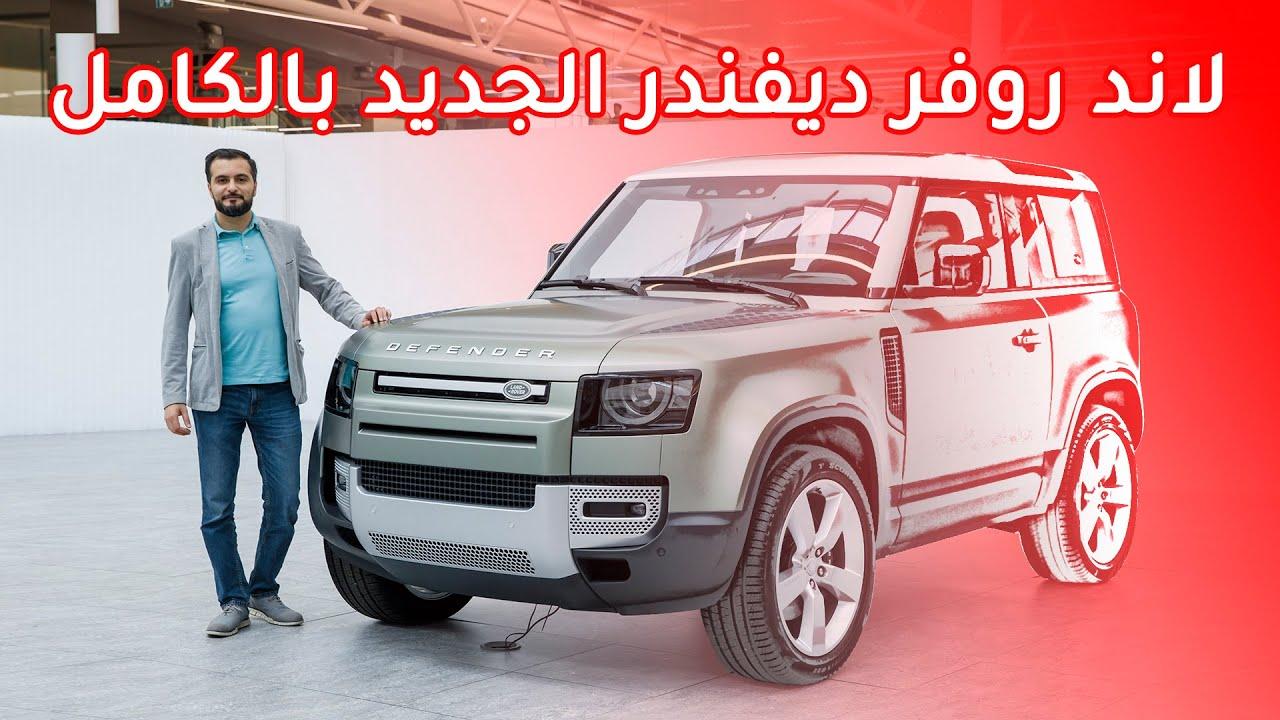 Land Rover Defender 2020 لاند روفر ديفندر