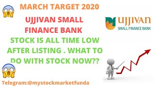 UJJIVAN SMALL FINANCE BANK SHARE LATEST NEWS | STOCK IS ALL TIME LOW | WHAT TO DO IN BANDHAN BANK?
