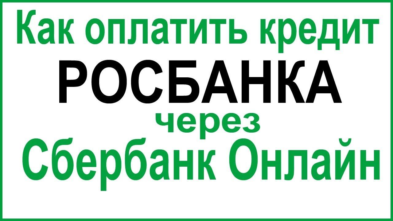 Оплатить кредит росбанка онлайн кредиты под залог дома банк восточный