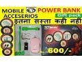 Mobile Accessories Wholesale Market, Power bank (600/- )5 in 1और  बहुत कुछ  TROOPS GIFT PACK में