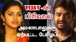 Vijay's Division. Amala Paul Big Loss | Vijay-Amala Paul Divorce - entertamil.com