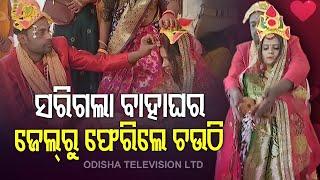 Undertrial Hindu Boy Marries To Muslim Girl In Odisha