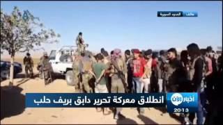 الجيش الحر يحرر قريتين قرب دابق ويتقدم باتجاه مواقع داعش