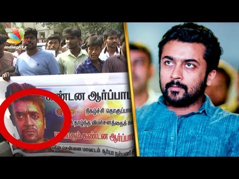 Surya's request to fans protesting against Anchors | Latest Tamil Cinema News