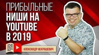 Делаем каналы на YouTube в 2019 чтобы заработать? На какую интересную тему создать канал на youtube?